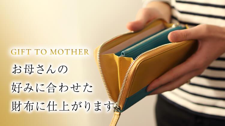 お母さんの好みに合わせた財布に仕上がります