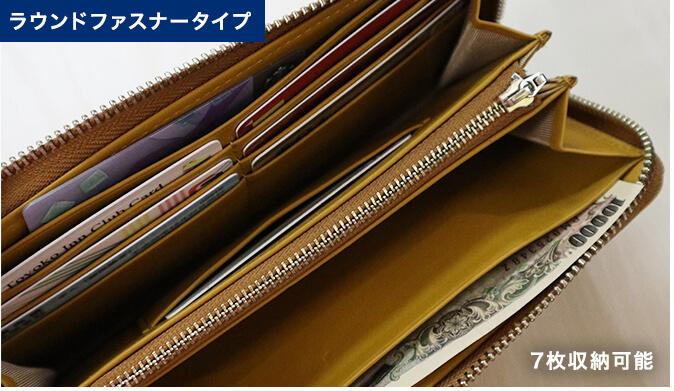 ラウンドファスナータイプはカード7枚、収納が可能です