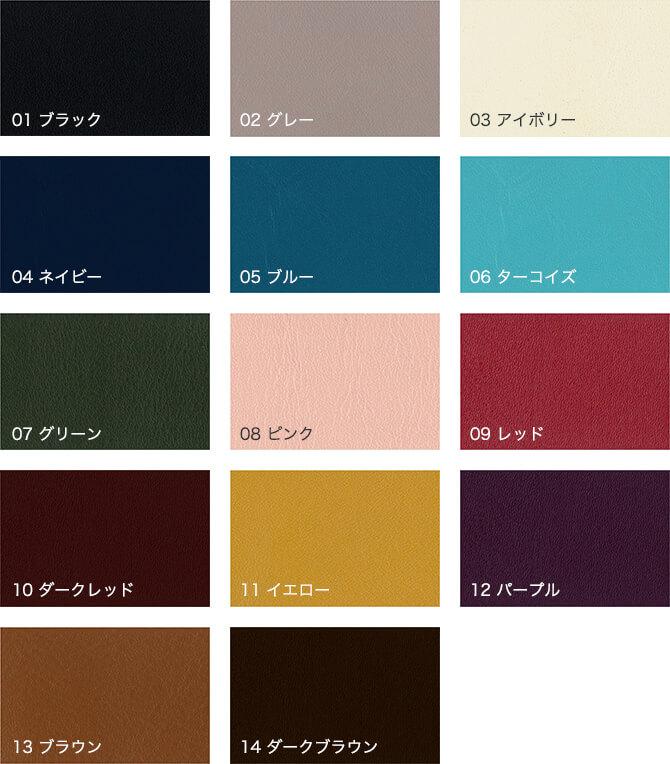 14色のプレミアムレザー