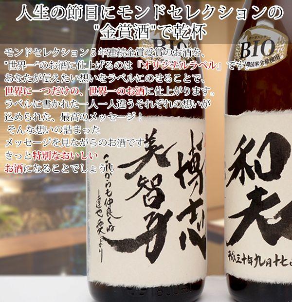 米寿祝いのお酒のラベルについて