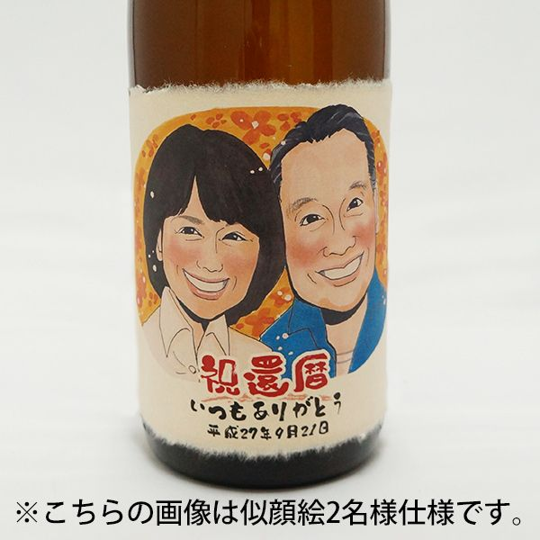米寿祝いにモンドセレクション5年連続金賞受賞酒に似顔絵入りのラベル