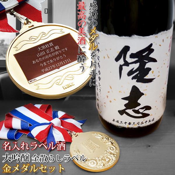 男性(父)の米寿祝いにお名前入りラベルの大吟醸酒とオリジナル賞の金メダルセットをプレゼント</h2>