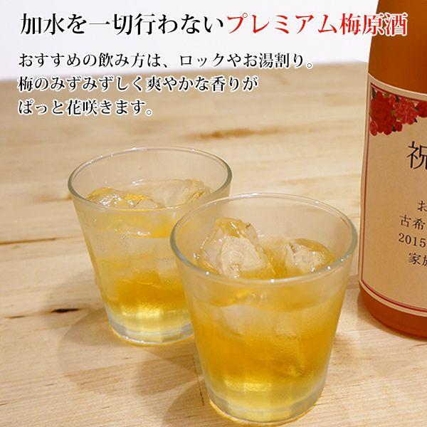 米寿祝いにオリジナルラベルの梅酒