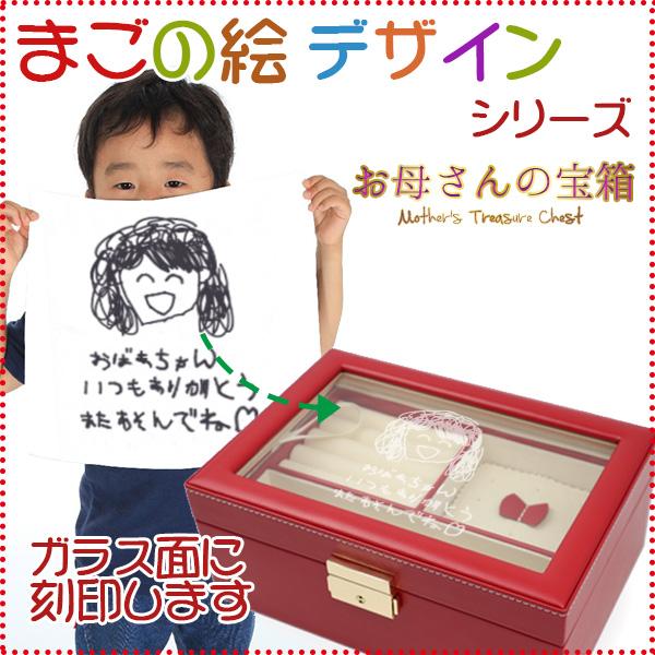 米寿祝いにお子様が描いた絵を刻印してプレゼント