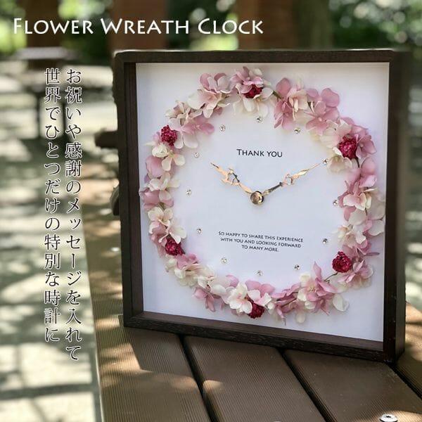 花いっぱいの花時計の米寿祝いプレゼント