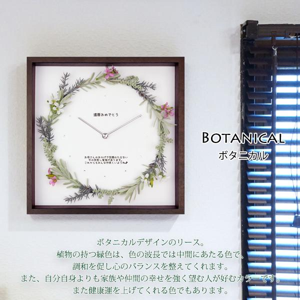 米寿祝いプレゼント 名入れリース時計