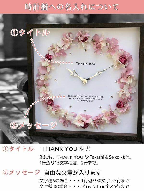 米寿祝いに名入れのできる時計