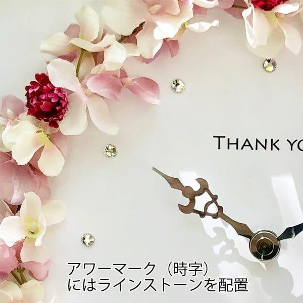 米寿祝い 名入れ 花時計