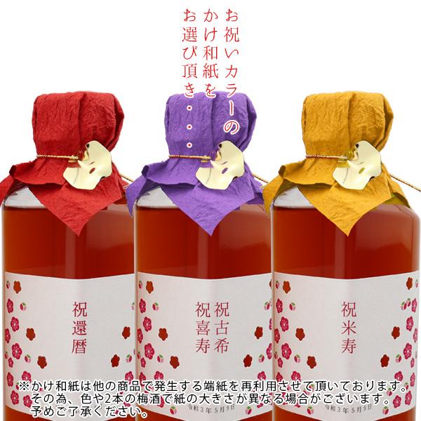 米寿祝いに名入れ梅酒セット