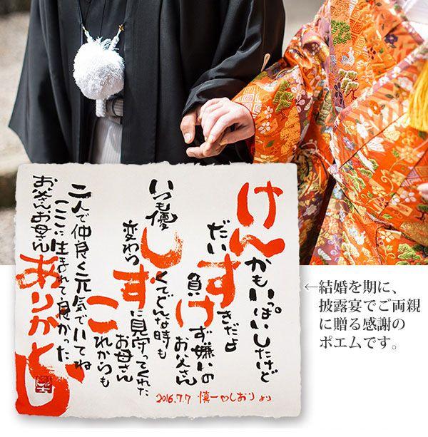 88歳米寿祝いプレゼントのネームインポエム