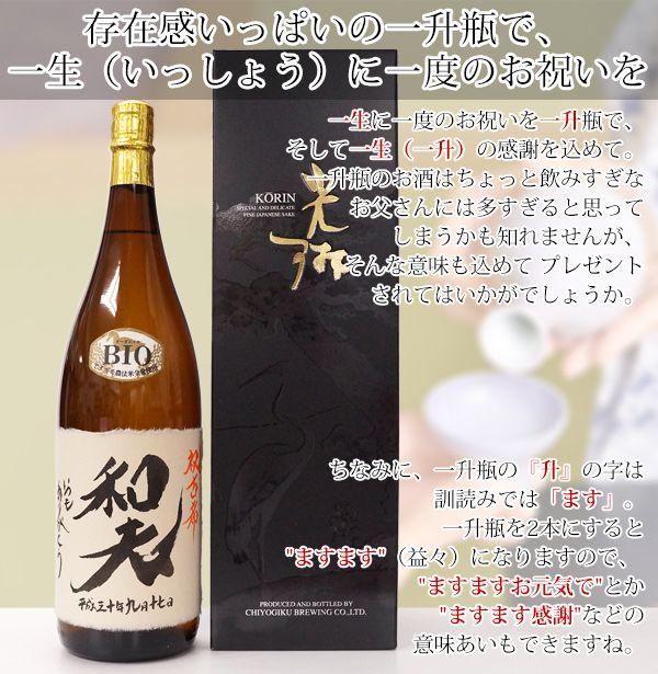 米寿祝いにモンドセレクション5年連続金賞受賞酒