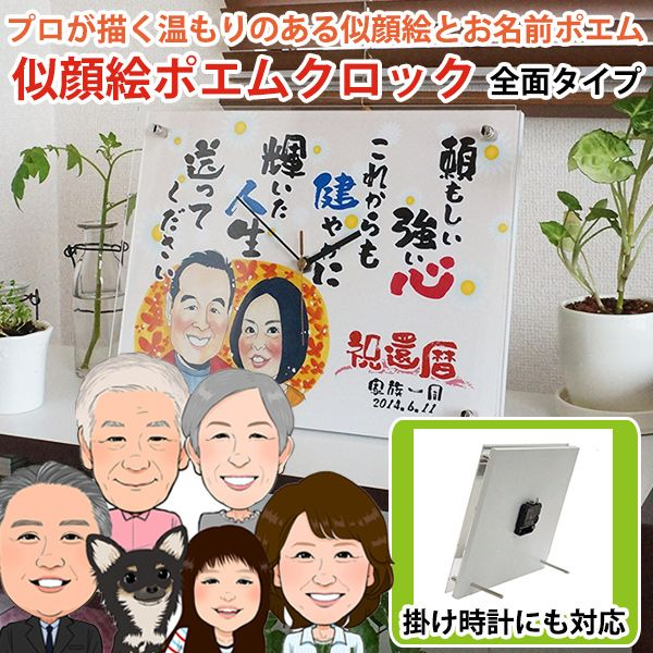 米寿祝いに似顔絵とネームインポエム入りの時計