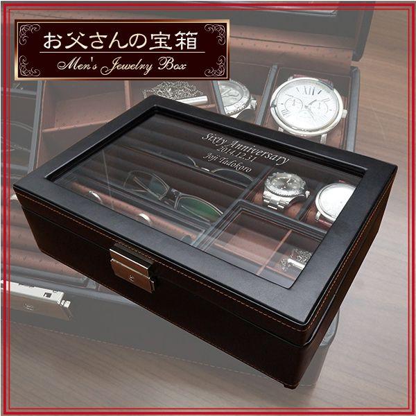 米寿祝いに名入れ刻印入りメンズジュエリーボックス