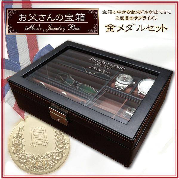 米寿祝いに名入れ刻印入りメンズジュエリーボックスと金メダル
