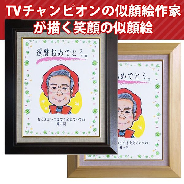 米寿祝いに似顔絵チャンピオンが描く似顔絵のプレゼント
