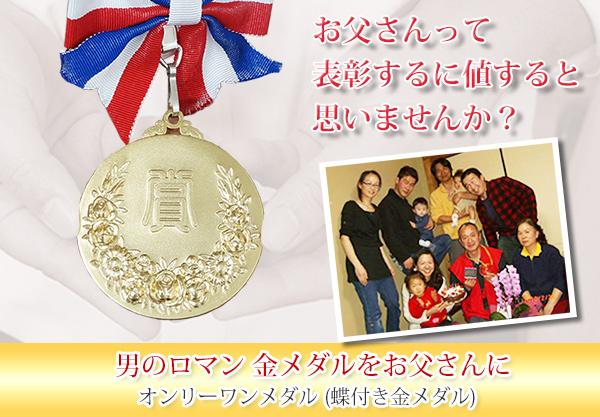 米寿祝いにオリジナル賞のメダル