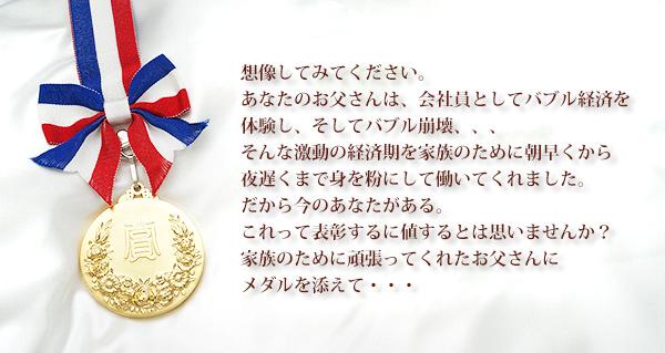 米寿祝いにメダルセット
