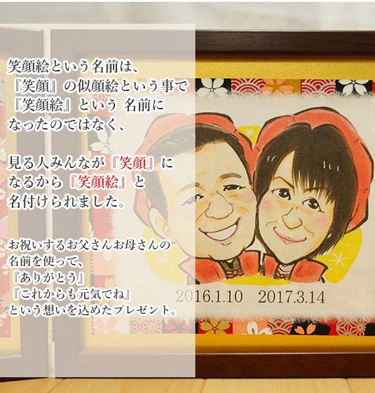 米寿祝いプレゼント 似顔絵とお名前入りポエム