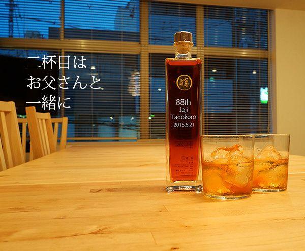米寿祝いに名入れボトルのお酒と金メダル